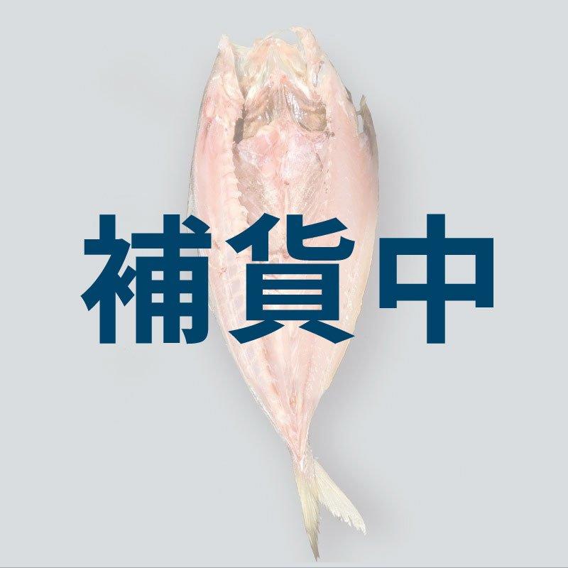 黃金竹筴魚一夜干(100g)