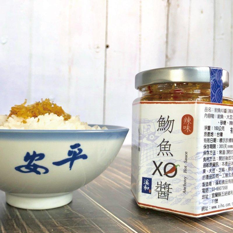 魩仔魚XO醬-辣味